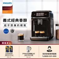 【Philips 飛利浦】全自動義式咖啡機(EP2220)+PRINCESS 自動冷熱奶泡機+LAVAZZA GOLD SELECTION咖啡豆*2