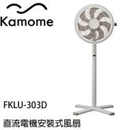Kamome 直流電機安裝式風扇 FKLU-303D 白色 直立式風扇 日本 靜音省電 日本代購