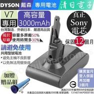 【清日電子】Dyson 戴森 V7 SV11 3000mAh 吸塵器專用台製高品質電池(享好禮)