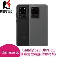 SAMSUNG Galaxy S20 Ultra 5G 原廠薄型背蓋(矽膠材質)【葳豐數位商城】