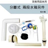 尚成百貨.二段式水箱零件 噴射式/分離式 另件 水箱另件 另售 PVC馬桶水箱(含二段式另件整組540元) 臺製