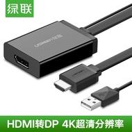 綠聯 HDMI轉DP轉接線hdmi轉dp轉接頭hdmi轉displayport轉換器接口