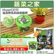 【蔬菜之家002-B69】HyperCOTE福壽牌葛莉絲園藝肥2號 500克(16-9-12+2)(適用一般園藝植物.緩效型控釋肥料)
