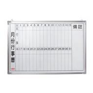 百貨通 月份行事曆白板棋板60x90cm