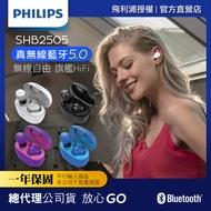 Philips 真無線藍牙耳機 SHB2505 - 藍