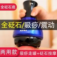 電動刮痧儀器砭石按摩溫灸家用美容院儀推背拔罐