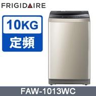 美國富及第Frigidaire 超窄身10KG直立洗衣機-金 FAW-1013WC