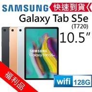 (福利品)Samsung Galaxy Tab S5e 10.5吋八核心平板 WiFi版 (6G/128G)