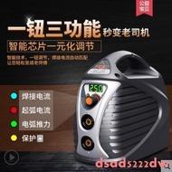 現貨廠家電焊機  松勒ZX7-250 220v 380v兩用全自動雙電壓家用小型全銅直流電焊機 全館免運 快速出貨