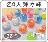 河馬班玩具-3公分彈力球-24入特價108元
