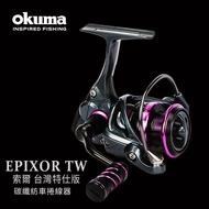 OKUMA - EPIXOR TW 索爾台灣特仕版-C2000