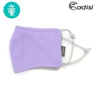 【ADISI】兒童銀纖維抗臭防曬抗UV口罩AS15171 / 淡紫