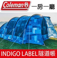 (領券再9折)【Coleman 美國】INDIGO LABEL 隧道式帳篷 2-ROOM/LDX 一房一廳帳 (CM-32597M000)