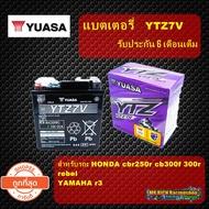 แบตเตอรี่ BIGBIKE แบต Bigbike มอเตอร์ไซค์ 12v Honda CB300 CBR300 CBR250 Yamaha R3 YUASA - YTZ7V แบตเตอรี่บิ๊กไบค์ แบตเตอ Battery Health Store