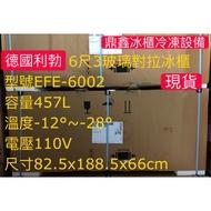 《鼎鑫冰櫃冷凍設備》🔥EFE-6002 利勃 6.3尺玻璃對拉冰櫃/457公升/冷凍冰櫃/冷藏冰櫃/臥式冰櫃/冷凍櫃
