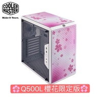 Cooler Master MasterBox Q500L Sakura 櫻花版 ARGB 機殼