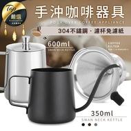 現貨!手沖咖啡壺 細口壺 器具組 手沖咖啡組 咖啡濾杯 304不鏽鋼 手沖壺 咖啡 細口壺 咖啡杯 咖啡器具 手沖#捕夢網