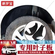 14-18新本田 Fit 改裝防護專用后輪內襯蓋板葉子板內襯隔音降噪音護板