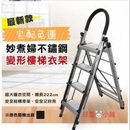 【夯🔥🔥免運-】妙煮婦第二代不鏽鋼變形樓梯衣架