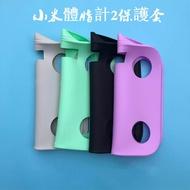 小米體脂計2 小米體脂稱2 硅膠 保護套 小米體重稱1 保護套 小米體脂計1  保護套 新品
