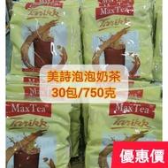 MaxTea Tarikk 美詩泡泡奶茶(印尼拉茶)30包入 20包入 10包入