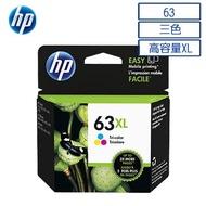 【正原廠】HP F6U63AA NO.63XL高容量 原廠彩色3色墨水匣 適用HP OfficeJet/3830/3832/4650