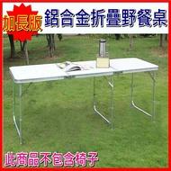 23005興雲網購 雙握把180CM加長攜帶型三段調高三折桌手提式鋁合金摺疊桌/ 野餐桌/折疊鋁桌/行動桌/露營桌