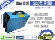 {MY 5G 五金工具館} 讚成實業 300型 電焊機