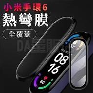 小米手環6 5 螢幕保護貼 全覆蓋 熱彎膜 防水 疏油 高清 防刮傷 (80-3796)