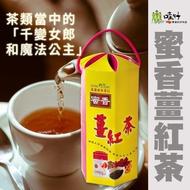 【哇好米】東昇茶行-蜜香薑紅茶-500g-盒(1盒組)