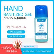 Cavier เจล เจลล้างมือ ล้างมือ แอลกอฮอล์ล้างมือ 75% Hand sanitizer แอลกอฮอล์เจล เจลล้างมือพกพา ( ขนาด 80ml )
