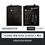 附發票☆Coin mall☆HUAWEI 華為 NOVA 2i/NOVA 3i 手機電池 鋰電池 電池更換 維修報價