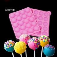 心動小羊^^-20孔棒棒糖蛋糕 矽膠模具3件套裝 含紙棒