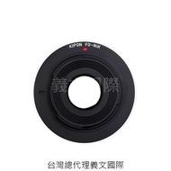 Kipon轉接環專賣店:FD-NIKON(尼康,Canon FD,D850,D800,D750,D500,D7500)