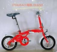 (免運+4大贈品)OYAMA 歐亞馬JR200 兒童折疊車(紅色)-【台中-大明自行車】
