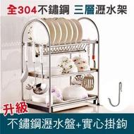 【新錸家居】45公分全304不鏽鋼 碗盤餐具瀝水架-三層立式(碗盤架 S型置物架 廚房收納架)