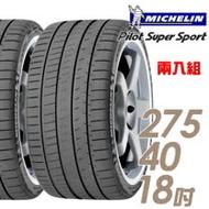 【米其林】Pilot Super Sport PSS 運動性能輪胎_二入組_275/40/18