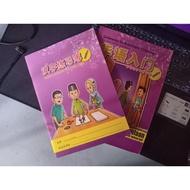 Buku Bahasa Mandarin Permulaan Chapter 1