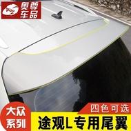 Tiguan Allspacel尾翼免打孔 2017款新Tiguan Tiguan Allspace尾翼改裝裝飾