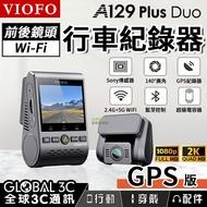 VIOFO A129 Plus Duo 前後雙鏡頭行車紀錄器 GPS版 2K高畫質解析度 140°廣角 停車監控