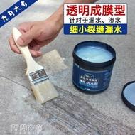 防漏水 透明防水膠屋頂防水材料防水劑外牆堵漏王