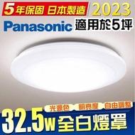 【Panasonic 國際牌】LGC31102A09 LED 第四代 調光調色遙控燈 32.5W 110V(白色燈罩)