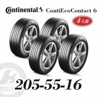德國馬牌 CEC6 205/55/16 四入組 省油耐磨輪胎