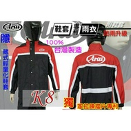 Arai-K8(含專利鞋套)雨衣套裝