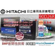 〝奔寶國際〞日立HITACHI電瓶90D26R適用:LUXGEN U6 Turbo 2.0T、U7 Turbo 2.2T