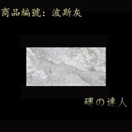 磚『磚の達人』《卡加利亞》磁磚 ✮60cm*120cm✮臺中/彰化/南投 免運費(其他地區運費另計)!!!