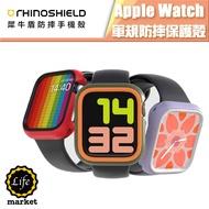 犀牛盾 適用 Apple watch S6 S5 S4 全型號 保護殼 模組化防摔邊框殼 台灣公司貨