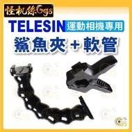 【怪機絲 TELESIN】運動相機專用 鯊魚夾+軟管(鵝頸 彎管 可調 軟管 延伸夾 gopro全系列 Garmin Ultra30)