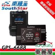【南極星】GPS 6688 雲端APP 液晶彩屏 分離式 全頻雷達 測速器 - 車用版(送基本安裝服務)