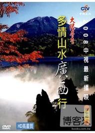 多情山水廣西行 DVD